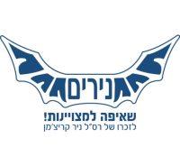 לוגו נירים